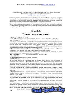 Техника гипноза и внушения - Буль П.И. - 2001 год