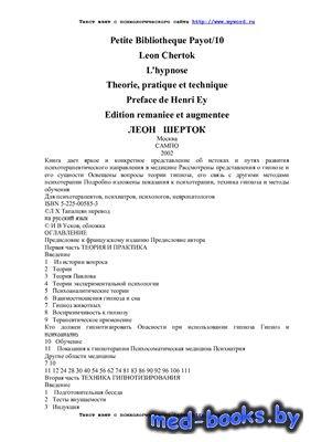 Гипноз - Шерток Леон - 1992 год