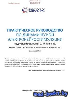 Практическое руководство по динамической электронейростимуляции - Рявкин С.Ю. и др. - 2011 год