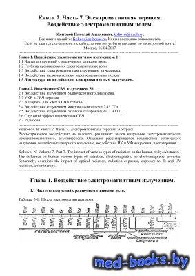 Электромагнитная терапия - Колтовой Н.А. - 2017 год