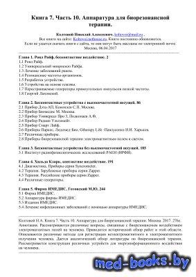 Аппаратура для биорезонансной терапии - Колтовой Н.А. - 2017 год
