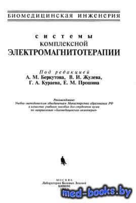 Системы комплексной электромагнитотерапии - Беркутов A.M., Жулев В.И., Кура ...