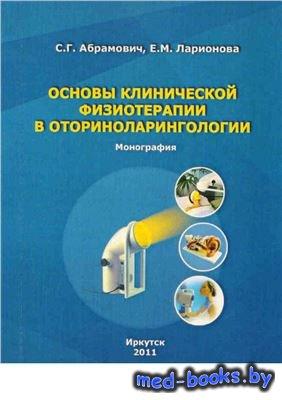 Основы клинической физиотерапии в оториноларингологии - Абрамович С.Г., Лар ...