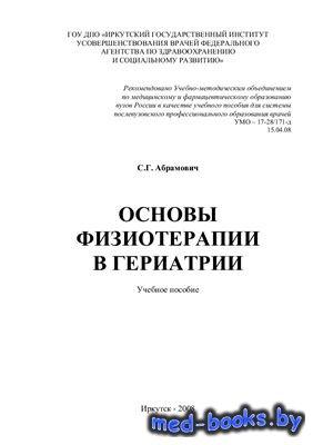 Основы физиотерапии в гериатрии - Абрамович С.Г. - 2008 год
