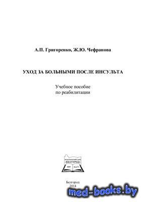 Уход за больными после инсульта - Григоренко А.П. - 2014 год