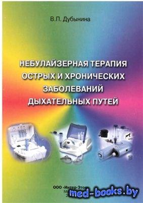 Небулайзерная терапия острых и хронических заболеваний дыхательных путей - Дубинина В.П. - 2006 год