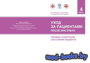 Уход за пациентами после инсульта. Часть IV. Гигиена и контроль состояния п ...