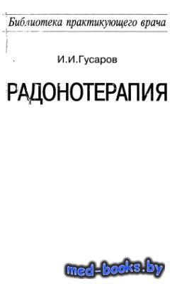 Радонотерапия - Гусаров И.И. - 2000 год