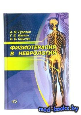Физиотерапия в неврологии - Гурленя А.М., Багель Г.Е., Смычек В.Б. - 2008 г ...