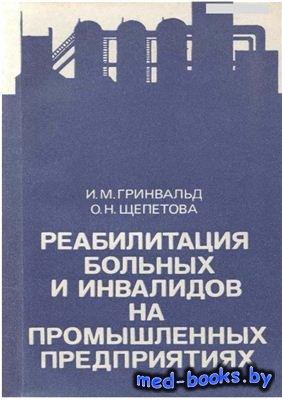 Реабилитация больных и инвалидов на промышленных предприятиях - Гринвальд И.М., Шепетова О.Н. - 1986 год