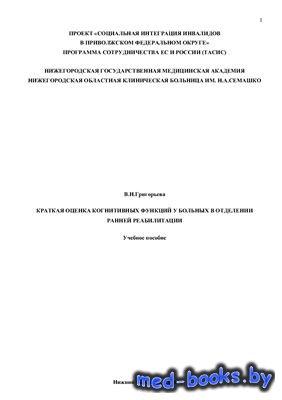 Краткая оценка когнитивных функций у больных в отделении ранней реабилитации - Григорьева В.Н. - 2006 год