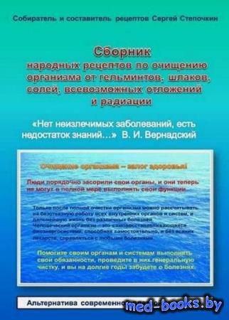 Сергей Степочкин  - Сборник народных рецептов по очищению организма от гель ...