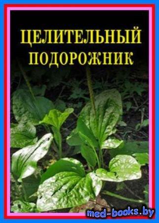 Иван Дубровин - Целительный подорожник