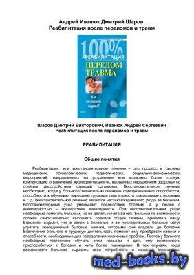 Реабилитация после переломов и травм - Иванюк А., Шаров Д. - 2005 год