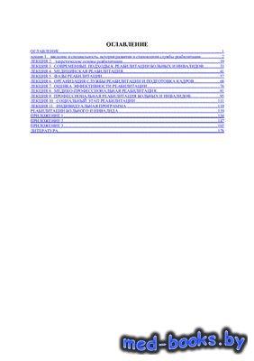 Реабилитология: курс лекций - Крестьянинова Т.Ю. - 2010 год