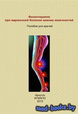 Физиотерапия при варикозной болезни нижних конечностей - Коровина Е.О., Пастухова С.В. и др. - 2013 год