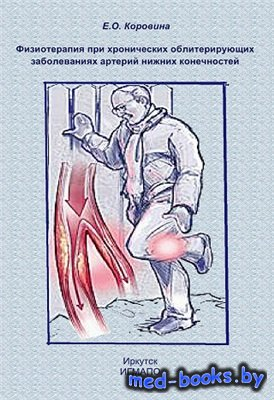 Физиотерапия при хронических облитерирующих заболеваниях артерий нижних конечностей - Коровина Е.О. - 2014 год