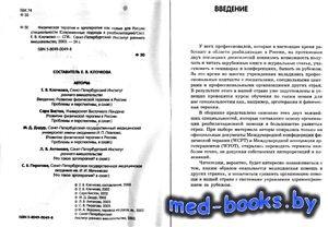 Физическая терапия и эрготерапия, как новые для России специальности (Современные подходы к реабилитации) - Клочкова Е.В. - 2003 год