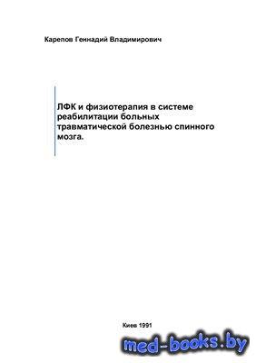 ЛФК и физиотерапия в системе реабилитации больных травматической болезнью спинного мозга - Карепов Г.В. - 1991 год