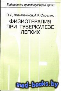 Физиотерапия при туберкулезе легких - Ломаченков В.Д., Стрелис А.К. - 2000 год