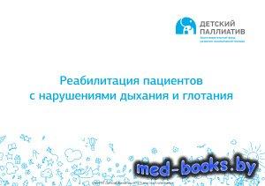 Реабилитация пациентов с нарушениями дыхания и глотания - Логунова Ю. - 2016 год