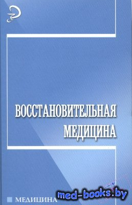 Восстановительная медицина - Лейзерман В.Г., Бугрова О.В., Красикова С.И. - 2008 год