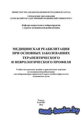Медицинская реабилитация при основных заболеваниях терапевтического и неврологического профиля - Латышева В.Я., Кокоша З.П. - 2012 год