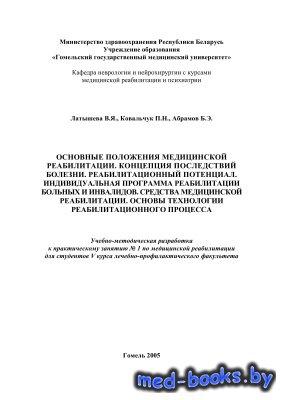 Основные положения медицинской реабилитации - Латышева В.Я., Ковальчук П.Н., Абрамов Б.Э. - 2005 год