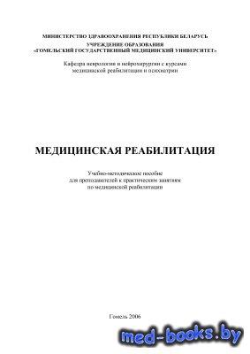 Медицинская реабилитация - Латышева В.Я. - 2006 год