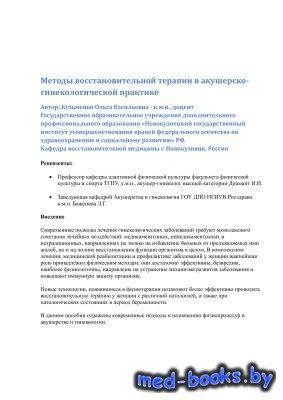 Методы восстановительной терапии в акушерско-гинекологической практике - Ку ...