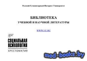 Социальная психология: Хрестоматия - Белинская Е.П., Тихомандрицкая О.А. - 2003 год