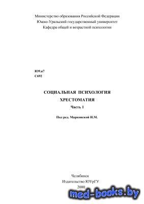 Социальная психология. Часть 1 - Марковская И.М. - 2000 год