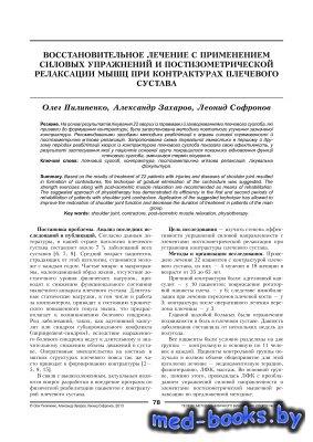 Восстановительное лечение с применением силовых упражнений и постизометриче ...