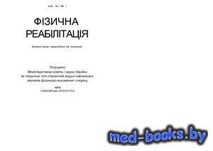 Фізична реабілітація - Мухін В.М. - 2005 год