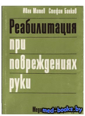 Реабилитация при повреждениях руки - Матев И. - 1976 год