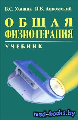 Общая физиотерапия - Улащик В.С., Лукомский И.В. - 2008 год