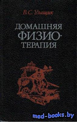 Домашняя физиотерапия - Улащик В.С. - 1993 год