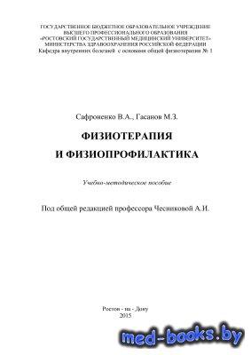 Физиотерапия и физиопрофилактика - Сафроненко В.А., Гасанов М.З. - 2015 год