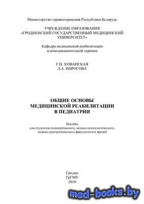Общие основы медицинской реабилитации в педиатрии - Хованская Г.Н., Пирогов ...