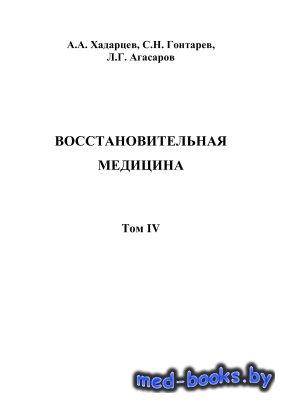 Восстановительная медицина. Том IV - Хадарцев А.А. и др. - 2011 год