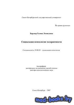 Социальная психология толерантности - Бардиер Г.Л. - 2007 год