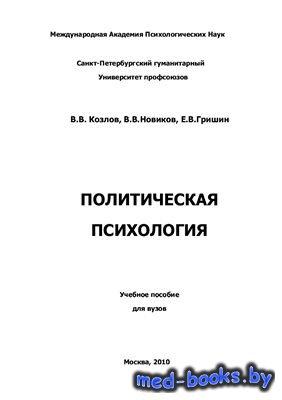 Политическая психология - Козлов В.В., Новиков В.В., Гришин Е.В. - 2010 год