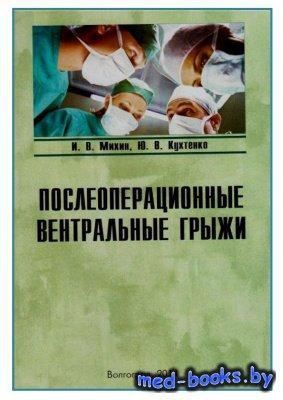 Послеоперационные вентральные грыжи - Михин И.В., Кухтенко Ю.В. - 2013 год