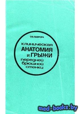 Клиническая анатомия и грыжи передней брюшной стенки - Лаврова Т.Ф. - 1979  ...