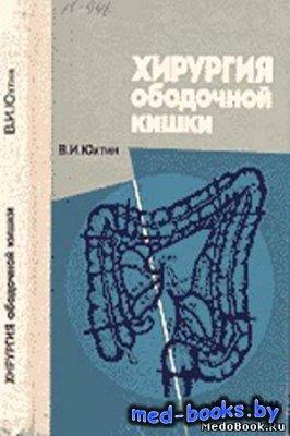 Хирургия ободочной кишки - Юхтин В.И. - 1988 год