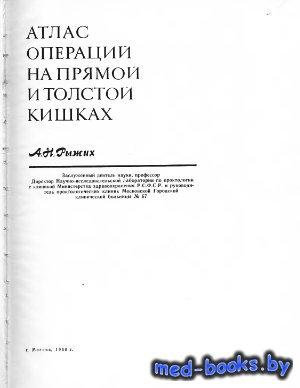 Атлас операций на прямой и толстой кишках - Рыжих А.Н. - 1968 год