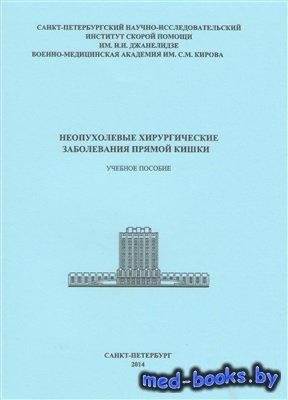 Неопухолевые хирургические заболевания прямой кишки - Пажитнов С.М., Синенч ...