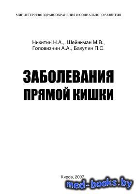 Заболевания прямой кишки - Никитин Н.А., Шейнкман М.В., Головизнин А.А., Ба ...