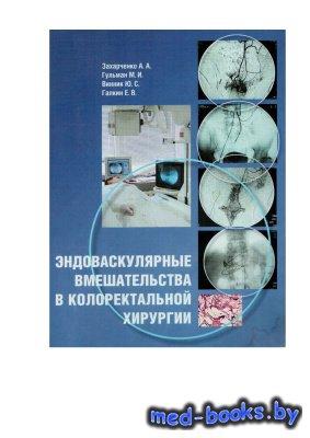 Эндоваскулярные вмешательства в колопроктологии - Захарченко А.А., Гульман  ...