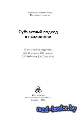 Субъектный подход в психологии - Журавлев А.Л., Знаков В.В. - 2009 год